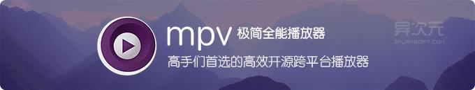 MPV - 高手首选的跨平台全能视频播放器!开源、简约、键盘流、配置灵活