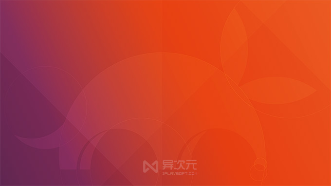 Ubuntu 17.10 自带壁纸