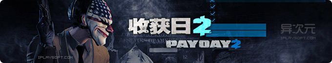 PAYDAY 2 (收获日2) - 与基友们一起化身劫匪,联机合作抢垠行吧!