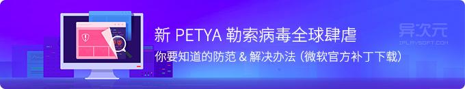 新爆发的 Petya 比特币勒索病毒的防范和解决办法 (微软官方安全补丁下载)