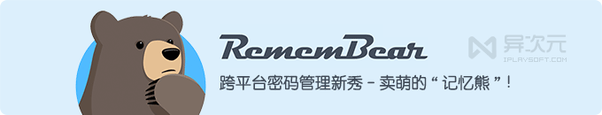 RememBear 记忆熊 - 免费跨平台的密码管理器软件 (1Password 替代品)