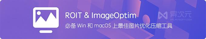 RIOT 与 ImageOptim - 两款 Win 和 Mac 上好用的免费图片优化无损压缩工具