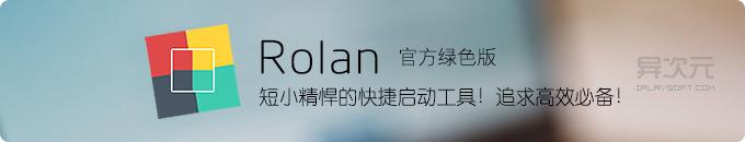 Rolan 2 官方单文件绿色版 - 小巧轻量极致的软件图标快捷快速启动工具神器
