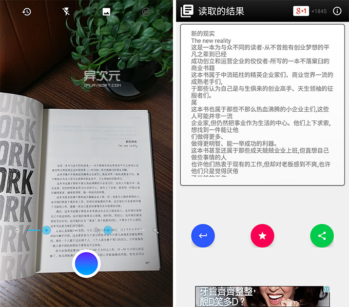 Text Scanner OCR Android