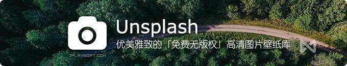 Unsplash - 优美免费无版权高清图片壁纸设计素材资源网站 + 客户端下载