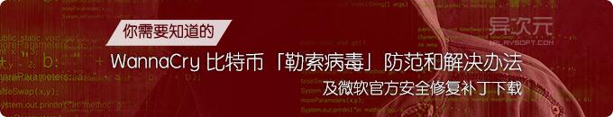 你要了解的 WannaCry 比特币勒索病毒防范和解决办法 (微软官方安全补丁下载)