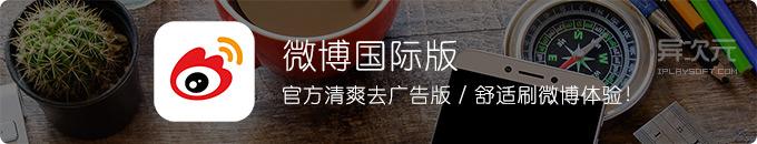 微博国际版 - 官方去广告版客户端!重新找回清爽干净的刷微博体验