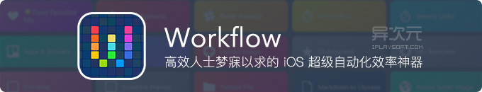 Workflow - 高效人士梦寐以求的 iOS 超级效率神器 APP (任务流程自动化应用)