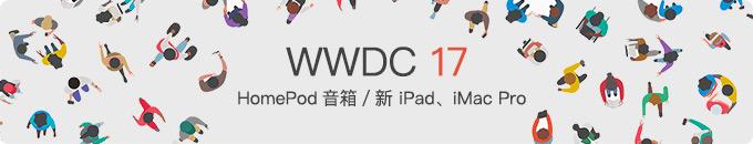 苹果发布 HomePod 音箱 / 新款 iPad、iMac Pro 以及 iOS、macOS 新系统