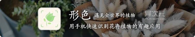 形色:遇见全世界的植物 - 用手机识别出花卉植物名称资料的有趣应用