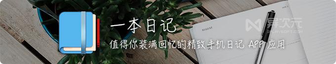 一本日记 - 值得你装满回忆的精致个人手机日记 APP 软件应用