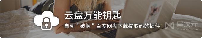 云盘万能钥匙 - 自动破解百度网盘密码下载提取码的工具 (浏览器插件)