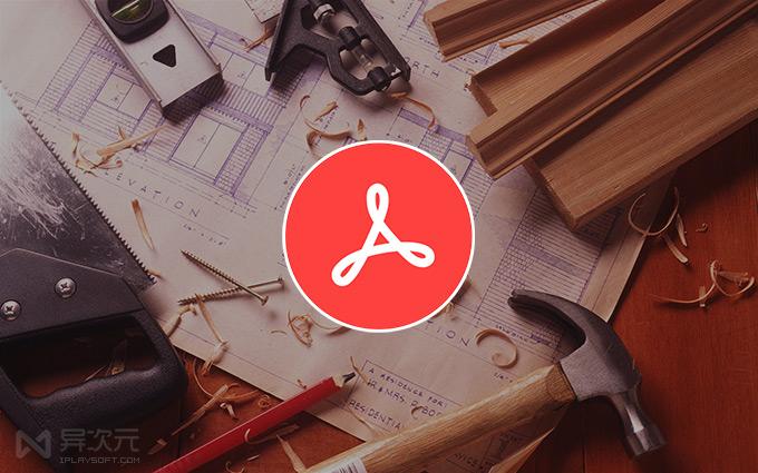在线 PDF 工具