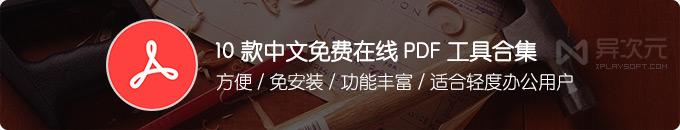10 款中文免费使用的在线 PDF 工具网站集锦 (免安装/转换Word格式等)