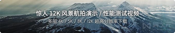 震撼超高清风景航拍摄影演示视频 - 惊人 4K / 8K / 12K 分辨率测试视频下载