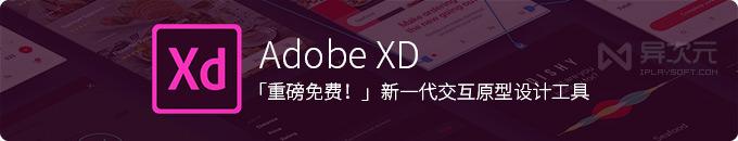 Adobe XD CC 2018 - 最新交互原型设计制作工具免费下载!(UI / UX 设计软件)