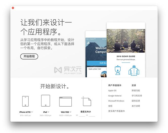 Adobe XD 中文版