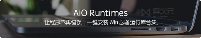 All in One Runtimes - 快速一键安装全部 Windows 系统必备常用运行库合集