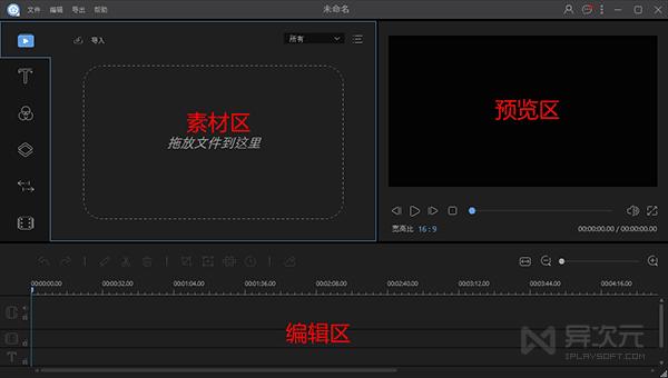 视频编辑王界面