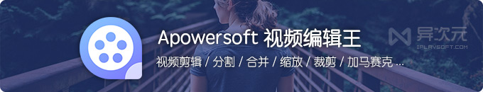 Apowersoft 视频编辑王 - 快速分割/剪辑/合并/缩放/裁剪/加马赛克等多轨道编辑器