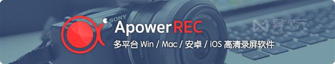 ApowerREC 超清录屏软件 - 可录制电脑屏幕和手机画面!VIP 注册码先到先得!