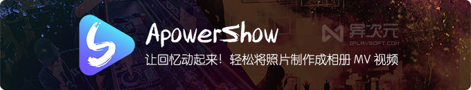 ApowerShow - 好看简单的照片制作成视频 MV 音乐电子相册工具