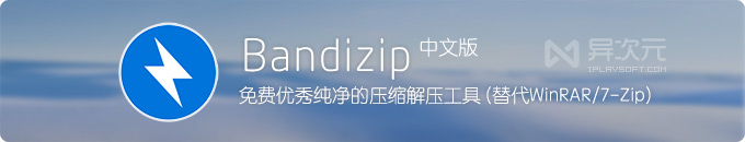 Bandizip 中文版 - 最优秀好用的免费文件压缩/解压缩工具软件 (替代WinRAR与7-Zip)