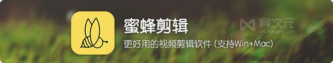 比爱剪辑更好用的视频剪辑软件 - 「蜜蜂剪辑」葡京娱乐送 VIP 激活码