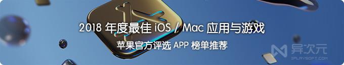 苹果评出 2018 年度最佳 iOS / Mac 应用与游戏 - App Store 精选推荐下载