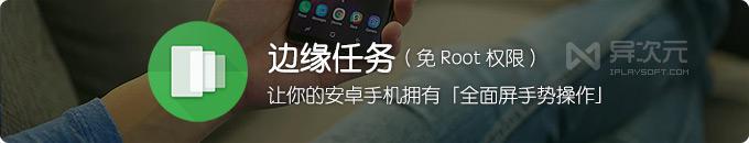 边缘任务 - 让你的安卓手机拥有超方便的全面屏手势操作 (无需 root 权限)