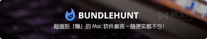 45 款超值到爆的 Mac 正版软件套装 - 应用 APP 随意挑,怎么买都不亏!