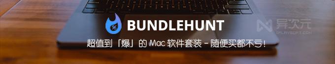 超值到爆的 BundleHunt 正版 Mac 软件套装 - 45 款正版应用 APP 随意挑!