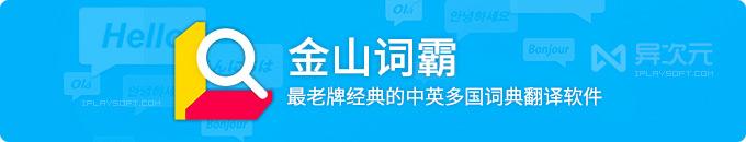 金山词霸最新版下载 - 经典老牌的多国语言英汉词典翻译软件