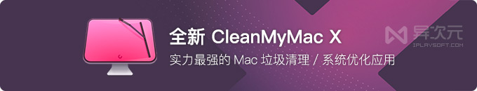 CleanMyMac X 中文版 - 让 Mac 更流畅好用的垃圾清理系统优化应用