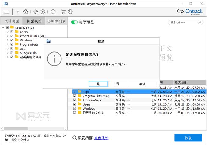EasyRecovery 12 中文版