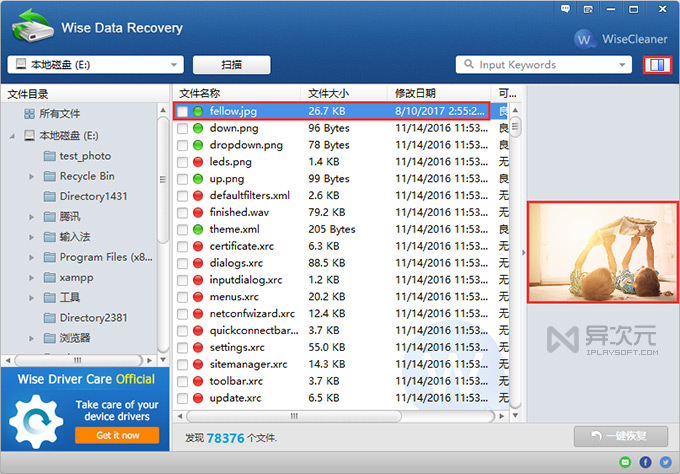 Wise Data Recovery 数据恢复