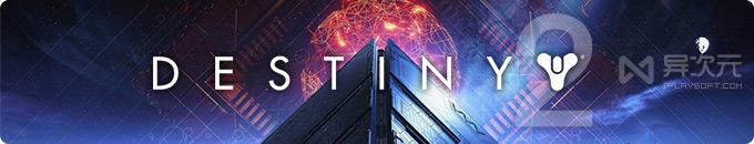 命运2 (Destiny 2) PC 射击网游大作 - 暴雪战网限时免费领取并永久拥有!