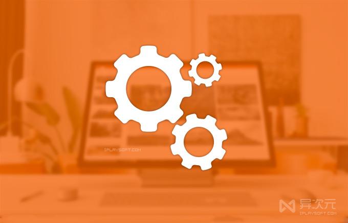 Dism++ 系统优化软件