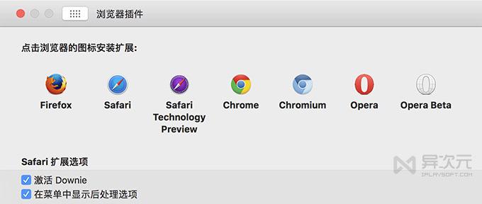 Downie 浏览器插件