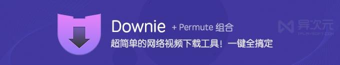 Downie 4 - 最簡單好用的網絡視頻下載工具!一鍵下載YouTube/B站/優酷等網站視頻