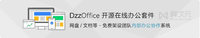 DzzOffice - 开源的免费网盘/文档/相册/团队协作等在线办公系统应用