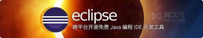 Eclipse IDE - 最知名的跨平台免费开源 JAVA 开发环境编程工具