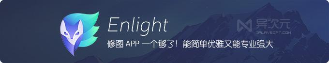 Enlight - 最好的修图应用之一!高水准全能 iPhone 照片后期调色滤镜 APP