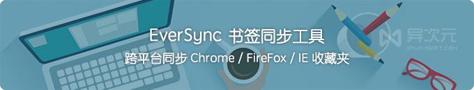 EverSync - 免费跨浏览器书签收藏夹同步/备份工具 (Xmarks 替代品)