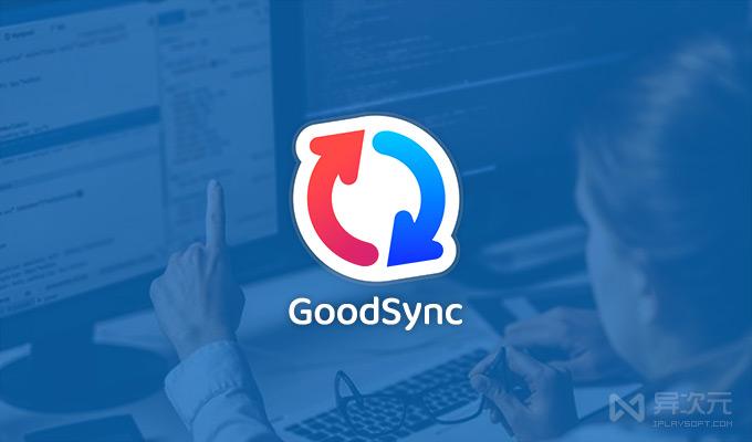 GoodSync 同步软件