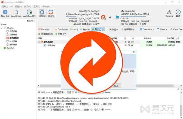 GoodSync 文件同步軟件