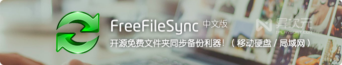 FreeFileSync - 最佳免费开源文件夹同步备份软件工具 (FTP/局域网/U盘/移动硬盘)