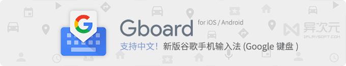 谷歌手机输入法 Gboard - 畅快优雅简约中文手机输入法 (Google 键盘)