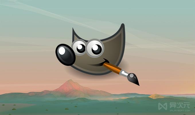 GIMP 图像处理软件