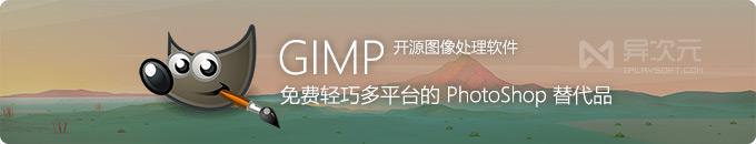 GIMP 2.10 图像编辑处理工具 - 多平台开源小巧免费的 PS 替代品